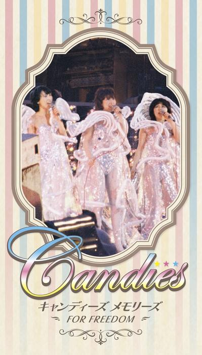 [送料無料] DVD キャンディーズ メモリーズ FOR FREEDOM【通販限定商品】