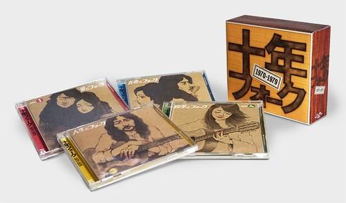 CD 十年フォーク~1970-1979【通販限定商品】