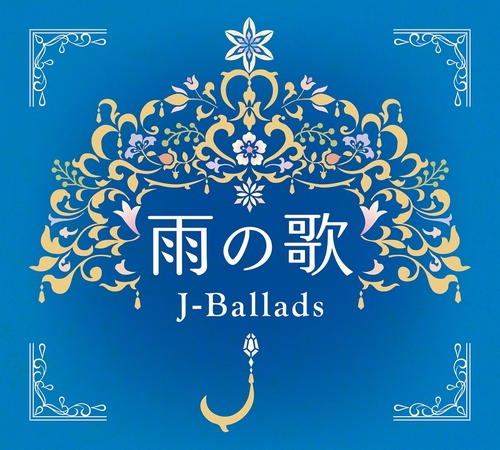 CD 雨の歌 ~J-バラード【通販限定商品】