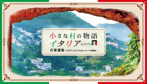 CD 小さな村の物語 イタリア ~イタリアン・ポップスとカンツォーネ 音楽集~DQCL-3556【通販限定商品】