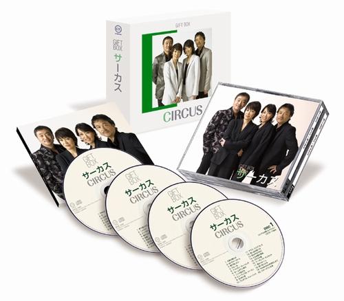 CD サーカス GIFT BOX(通販限定商品)