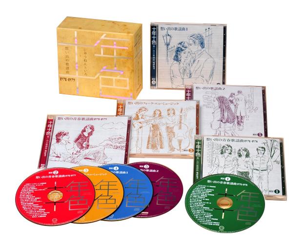 CD 十年十色 想い出の歌謡曲 1970-1979【通販限定商品】