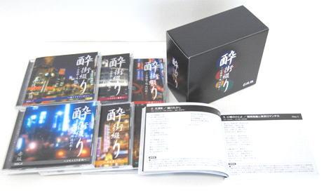CD「酔街綴り」~全国盛り場流行歌~CD-BOX