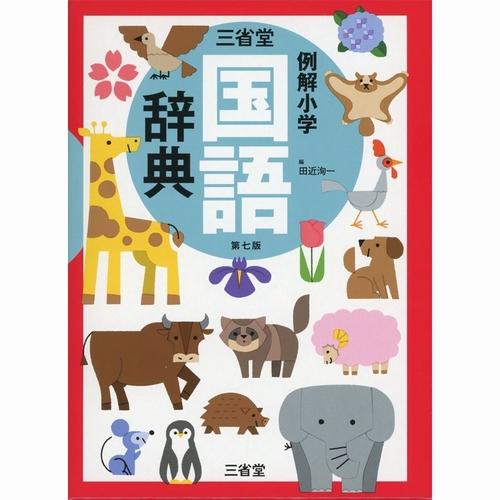 例解小学 国語辞典 第七版