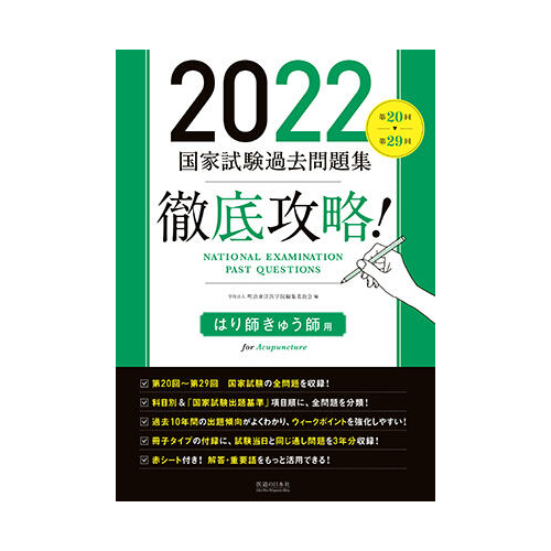 <title>鍼灸マッサージ師 国家資格 お買得 試験対策 医道の日本社 徹底攻略 国家試験過去問題集 はり師きゅう師用 2022 第20回~第29回 2020年7月発売</title>