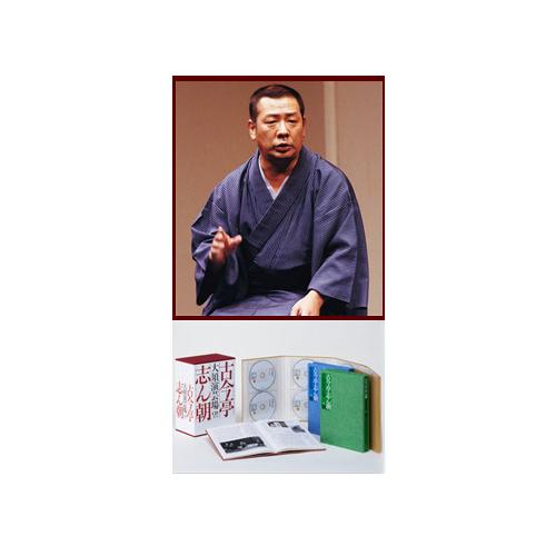 古今亭志ん朝 大須演芸場 CDブック(BOOK+30CD)【2012年6発売】※メーカー取り寄せ