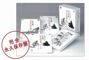 [送料無料] DVD&CD 松尾芭蕉 おくのほそ道【上・下巻】