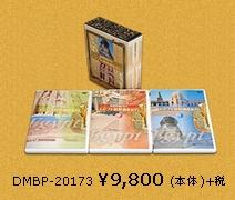 [送料無料] 『吉村作治と行く、エジプト世界遺産紀行』 DVD3枚組