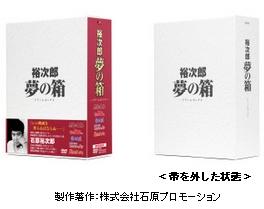 [送料無料] DVD 「裕次郎 夢の箱-ドリームボックス-」劇場映画5作品 DVD-BOXセット