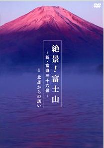 [送料無料] 『絶景!富士山 ~新・富嶽三十六景~』 DVD3枚組