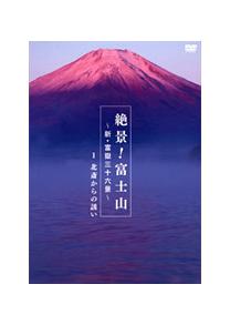 ポニーキャニオン発売 DVD3枚組 197分間 ブックレット 32P ストア いよいよ人気ブランド 絶景 ~新 富士山 富嶽三十六景~