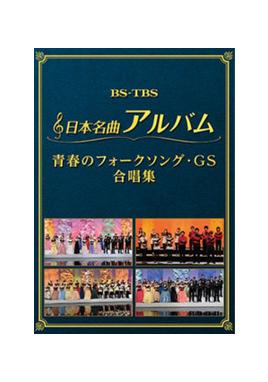DVD 日本名曲アルバム フォークソング・GS 合唱集