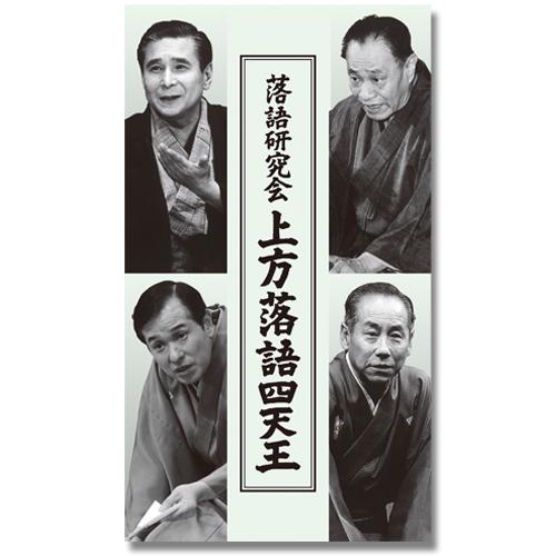 [送料無料] DVD 落語研究会 上方落語四天王