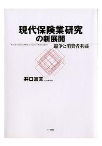 三省堂書店オンデマンドNTT出版 現代保険業研究の新展開 : 競争と消費者利益