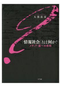 三省堂書店オンデマンドNTT出版 「情報社会」とは何か? : 〈メディア〉論への前哨