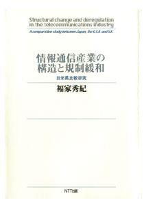 三省堂書店オンデマンドNTT出版 情報通信産業の構造と規制緩和 : 日米英比較研究