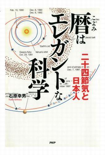 三省堂書店オンデマンドインプレスRD 暦はエレガントな科学