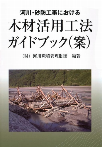 三省堂書店オンデマンド河川財団 木材活用工法ガイドブック(案)