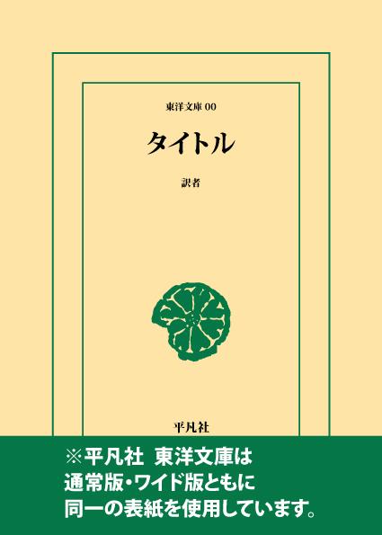 三省堂書店でしか買えない書籍 三省堂書店オンデマンド 東洋文庫「朝鮮事情」