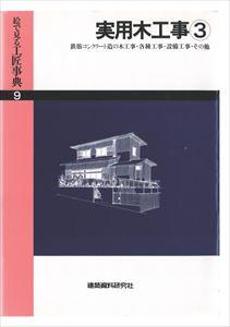 三省堂書店オンデマンド建築資料研究社 実用木工事3