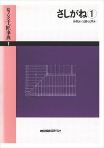 三省堂書店オンデマンド建築資料研究社 さしがね1
