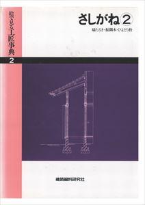三省堂書店オンデマンド建築資料研究社 さしがね2