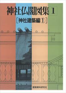 三省堂書店オンデマンド建築資料研究社 神社仏閣図集1