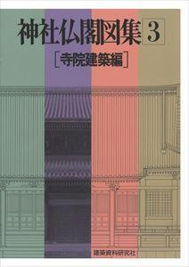 三省堂書店オンデマンド建築資料研究社 神社仏閣図集3