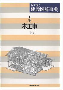 三省堂書店オンデマンド建築資料研究社 木工事
