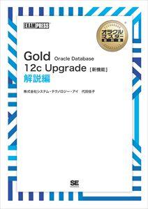 三省堂書店オンデマンド翔泳社 [ワイド版]オラクルマスター教科書 Gold Oracle Database 12c Upgrade[新機能] 解説編(オラクルマスター教科書)