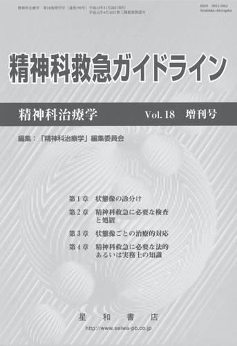三省堂書店オンデマンド星和書店 精神科治療学 第18巻増刊号 精神科救急ガイドライン