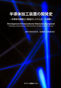 半導体加工装置の開発史-半導体の微細化と製造のシステム化への挑戦サイバー出版センター三省堂書店オンデマンド