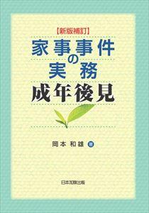 新版補訂 家事事件の実務 成年後見日本加除出版三省堂書店オンデマンド