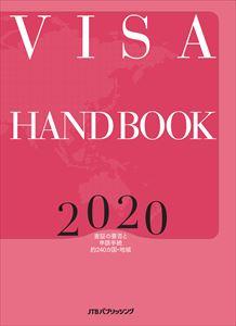 VISA HANDBOOK 2020年版JTBパブリッシング三省堂書店オンデマンド