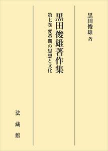 黒田俊雄著作集 第七巻法藏館三省堂書店オンデマンド
