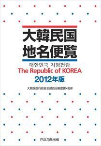 大韓民国地名便覧 2012年版日本加除出版三省堂書店オンデマンド