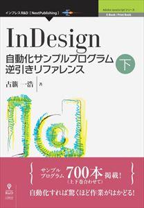 InDesign自動化サンプルプログラム逆引きリファレンス下インプレスR&D三省堂書店オンデマンド
