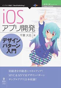 iOSアプリ開発デザインパターン入門(技術の泉シリーズ)インプレスRD三省堂書店オンデマンド