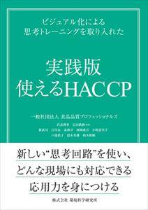 実践版 使える HACCP環境科学研究所三省堂書店オンデマンド