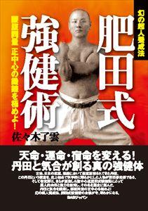 肥田式強健術BABジャパン三省堂書店オンデマンド
