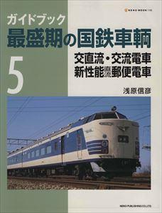 最盛期の国鉄車輌5ネコ・パブリッシング三省堂書店オンデマンド