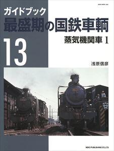 最盛期の国鉄車輌13ネコ・パブリッシング三省堂書店オンデマンド