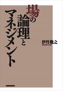 三省堂書店オンデマンド東洋経済新報社 場の論理とマネジメント