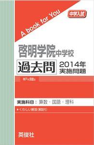 啓明学院中学校 過去問  2014年実施問題 三省堂書店オンデマンド