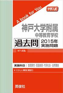 神戸大学附属中等教育学校 過去問  2015年実施問題 三省堂書店オンデマンド