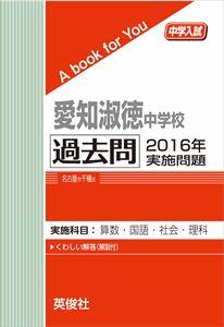 愛知淑徳中学校 過去問  2016年実施問題 三省堂書店オンデマンド