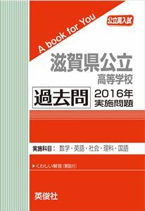滋賀県公立高等学校 過去問  2016年実施問題 三省堂書店オンデマンド