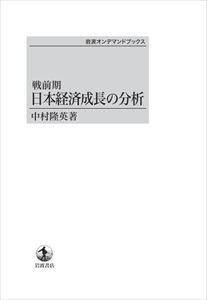 戦前期 日本経済成長の分析 岩波オンデマンドブックス 三省堂書店オンデマンド