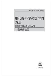 現代経済学の数学的方法 位相数学による分析入門 岩波オンデマンドブックス 三省堂書店オンデマンド