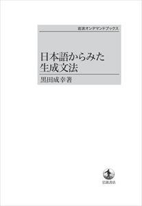 日本語からみた生成文法 岩波オンデマンドブックス 三省堂書店オンデマンド
